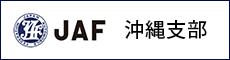 JAF沖縄支部