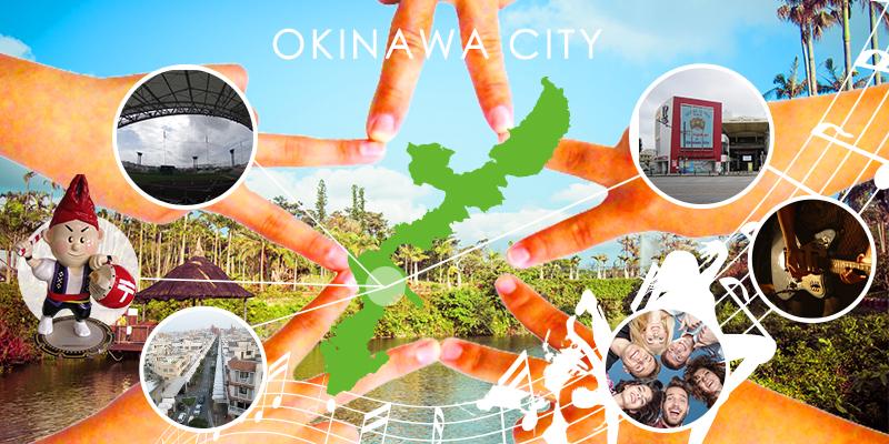 国際色豊かで独自のちゃんぷるー文化を持つ沖縄市